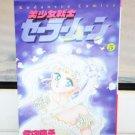 EUC Bishoujo Senshi Sailor Moon Manga 5 + POSTER Kodansya Comics Japanese Japan