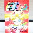 EUC Bishoujo Senshi Sailor Moon Manga 10 + POSTER Kodansya Comics Japanese Japan