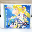 Pretty Soldier Sailor Moon S Music Collection JAPAN CD FMCC5050 JAPANESE ANIME