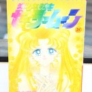 Good vintage Bishoujo Senshi Sailor Moon Manga 18 Kodansya Comics Japanese Japan
