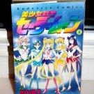 GOOD Bishoujo Senshi Sailor Moon Manga 4 Kodansya Comics Japanese import