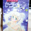 Bishoujo Senshi Sailor Moon Manga 5 Kodansya Comics GOOD cond Japanese import