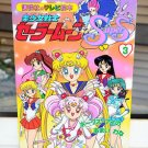 Sailor Moon SuperS childrens book 3 novel Japanese youth Hocus Ai wo Amai wa na