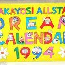 NEW Sailor Moon Nakayosi all star Dream calendar 1994 furoku Japan import