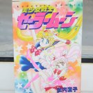 EUC Bishoujo Senshi Sailor Moon Manga 7 + POSTER Kodansya Comics Japanese Japan