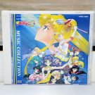 Pretty Soldier Sailor Moon S Music Collection CD Japanese Forte Japan 1996