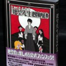 ZOKU SAYONARA ZETSUBOU SENSEI FAN ANIME ART BOOK NEW