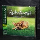 JOE HISAISHI STORY OF URURU FOREST SOUNDTRACK CD NEW