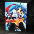 FULL METAL PANIC SHIKIDOUJI ANIME MANGA ART BOOK JAPAN