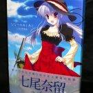 NARU NANAO ILLUSTRATIONS NANATSU NO ASHIATO BOOK NEW