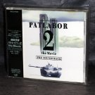 PATLABOR 2 THE MOVIE PRE SOUNDTRACK JPN ANIME MUSIC CD