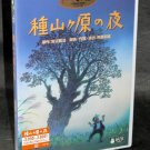 NIGHT OF TANEYAMAGAHARA NO YORU ANIME DVD PLUS MUSIC CD