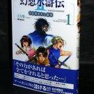 GENSO SUIKODEN BEING TORN APART 1 MANGA BOOK JAPAN NEW
