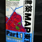 ARCHITECTURAL MAP OF TOKYO JAPAN PHOTO GUIDE BOOK 1 NEW