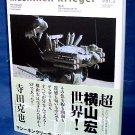 MA.K MASCHINEN KRIEGER 2 CHRONICLE SF3D MODEL ART BOOK