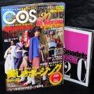 COSMODE 020 COSPLAY COSTUME MODE MAGAZINE OCT 2007 NEW