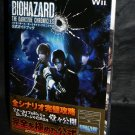 BIOHAZARD DARKSIDE CHRONICLES WII GAME GUIDE BOOK NEW