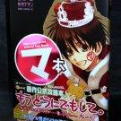 TOMO TAKABAYASHI MARU-MA SERIES OFFCIAL FAN BOOK JP NEW