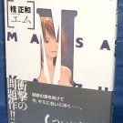 KATSURA MASAKAZU M ANIME ART BOOK NEW MANGA COMIC BOOK