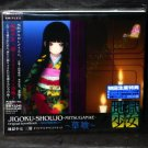 HELL GIRL JIGOKU SHOUJO MITSUGANAE SOUNDTRACK CD NEW