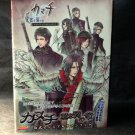 KANUCHI CHAPTER OF BLACK WING VISUAL BOOK ANIME ART NEW
