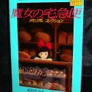 KIKI DELIVERY SERVICE MOVIE ANIME ART BOOK MIYAZAKI NEW
