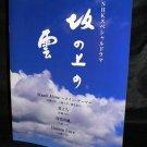 JOE HISAISHI SAKA NO UE NO KUMO A CLOUD ON PIANO SCORE