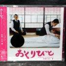 JOE HISAISHI OKURIBITO DEPARTURES SOUNDTRACK MUSIC CD
