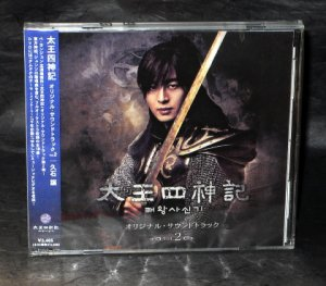 JOE HISAISHI FOUR GODS LEGEND TV SERIES SOUNDTRACK 2 CD
