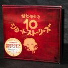 NOBUO UEMATSU 10 SHORT STORIES FANTASY LIFE DS GAME CD