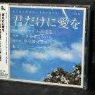 KIMI DAKE NI AI WO TOKYO METROPOLITAN SYMPHONY MUSIC CD
