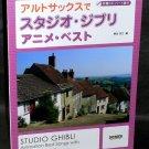 STUDIO GHIBLI ANIME BEST ALTO SAX MUSIC SCORE BOOK CD