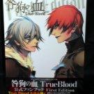 TRUE BLOOD TOGAINU NO CHI PS2 GAME ART BOOK BRAND NEW