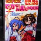 LUCKY STAR RAKI SUTA HARUHI BOX DEKKAI OTANOSHIMI BOX