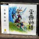 JADE COCOON GAME MUSIC CD OST SOUNDTRACK IMPORT NEW