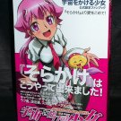 SORA KAKE GIRL JAPAN ANIME MANGA CHARACTER ART BOOK