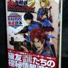VALKYRIA CHRONICLES 2 PSP JAPAN GAME GUIDE BOOK NEW