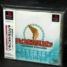 CHOCOBO STALLION PS1 JAPAN SQUARESOFT GAME