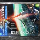 VOICES OF A DISTANT STAR SOUNDTRACK ANIME MUSIC CD NEW