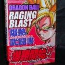 DRAGON BALL RAGING BLAST BURNING GAME GUIDE BOOK NEW