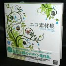 ECO GREEN NATURAL CLIP ART BOOK PLUS IMAGE CD-ROM NEW