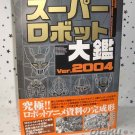 SUPER ROBOT ENCYCLOPEDIA MASSIVE JAPAN ART BOOK NEW