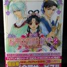 STORY OF SAIUNKOKU MONOGATARI JPN ANIME ART BOOK 2 NEW