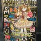 GOTHIC LOLITA BIBLE 17 GOTH JAPAN FASHION BOOK NEW