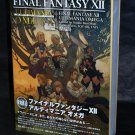 FINAL FANTASY XII ULTIMANIA OMEGA GUIDE GAME BOOK NEW