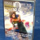 FINAL FANTASY X-2 ULTIMANIA OMEGA GAME GUIDE BOOK NEW