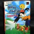 KLONOA 2 PS2 LUNATEA'S VEIL JAPAN GAME GUIDE ART BOOK