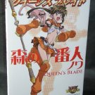 QUEEN'S BLADE NOWA LOST WORLDS GAME ART BOOK NEW