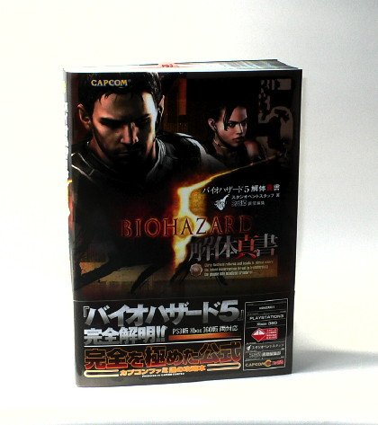 Biohazard 5 Resident Evil Ps3 Guide And Art Book New
