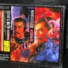 NOBUNAGA'S AMBITION ULTIMATE COLLECTION GAME MUSIC CD